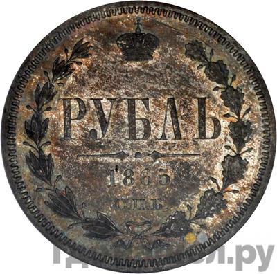 Аверс 1 рубль 1865 года СПБ НФ