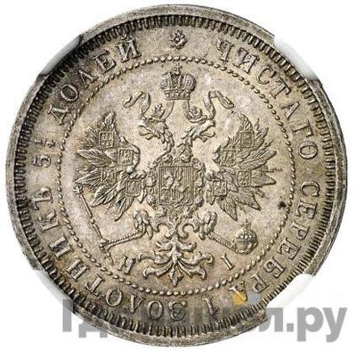 25 копеек 1874 года СПБ НI
