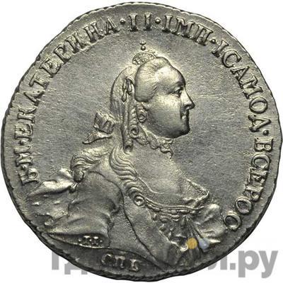 Аверс Полтина 1763 года СПБ НК