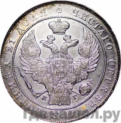 Реверс 1 рубль 1835 года СПБ НГ