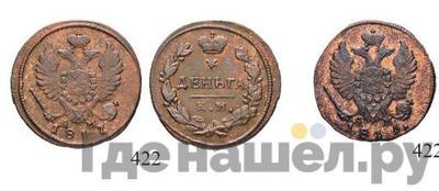 Аверс Деньга 1815 года КМ АМ