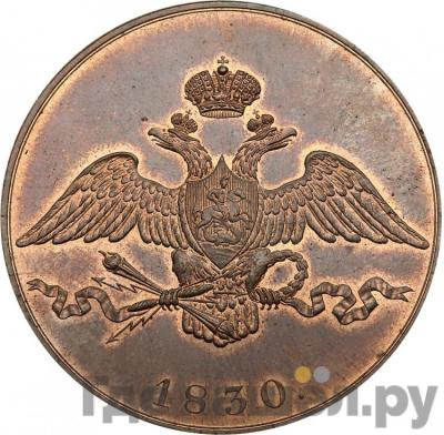 Реверс 10 копеек 1830 года СПБ Пробные