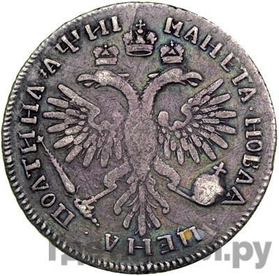 Реверс Полтина 1718 года