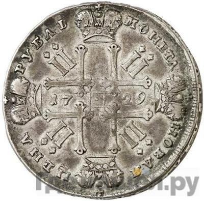 Реверс 1 рубль 1729 года  Портрет 1728 внутри надписи
