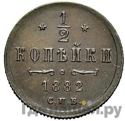 Аверс 1/2 копейки 1882 года СПБ
