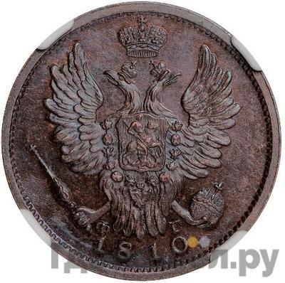 Реверс 1 копейка 1810 года СПБ ФГ
