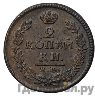 Аверс 2 копейки 1826 года КМ АМ