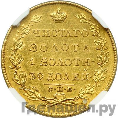 Аверс 5 рублей 1830 года СПБ ПД