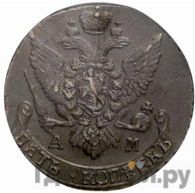Реверс 5 копеек 1796 года АМ