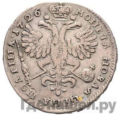 Реверс Полтина 1726 года  Московский тип, портрет влево САМОДЕРЖІЦА Хвост орла широкий