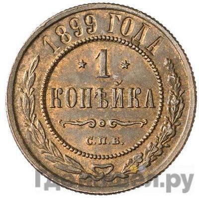 Аверс 1 копейка 1899 года СПБ