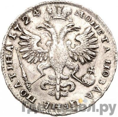 Реверс Полтина 1724 года