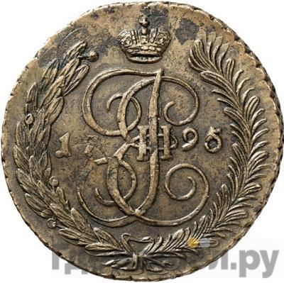 Аверс 5 копеек 1795 года АМ Павловский перечекан