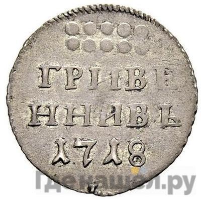 Аверс Гривенник 1718 года L L  L на лапе орла ГРИВЕННИВЬ