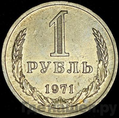 Аверс 1 рубль 1971 года