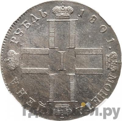Реверс 1 рубль 1801 года СМ АИ