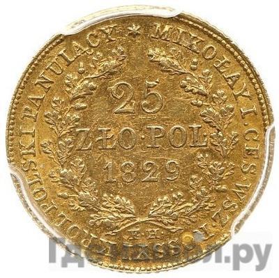 Реверс 25 злотых 1829 года FH Для Польши