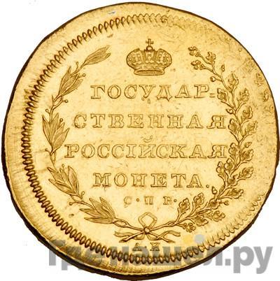 Реверс 10 рублей 1802 года СПБ АИ