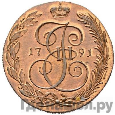 Аверс 5 копеек 1791 года КМ