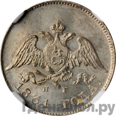 Реверс 10 копеек 1831 года СПБ НГ