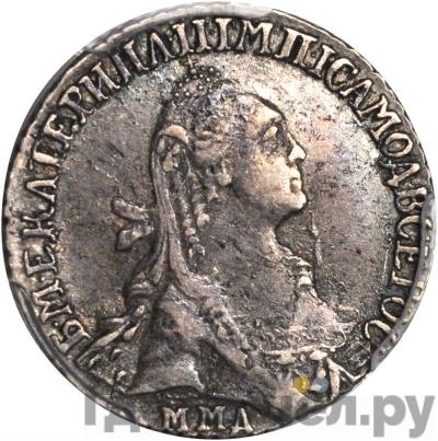 Аверс Гривенник 1774 года ММД