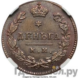 Реверс Деньга 1817 года КМ АМ