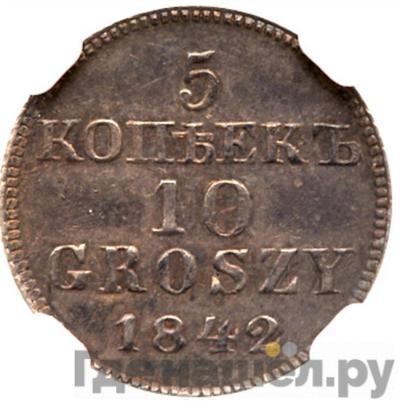 Аверс 5 копеек - 10 грошей 1842 года МW Русско-Польские
