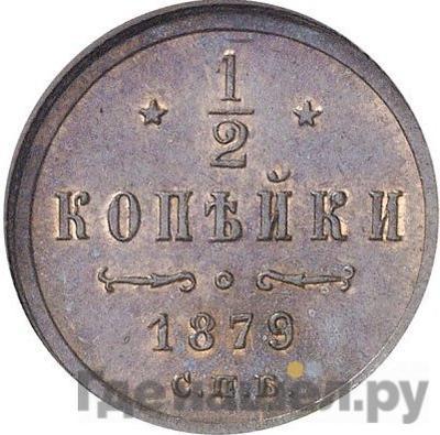 Аверс 1/2 копейки 1879 года СПБ