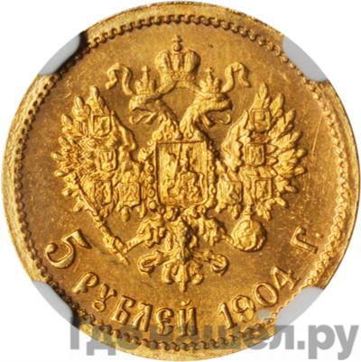 Реверс 5 рублей 1904 года АР