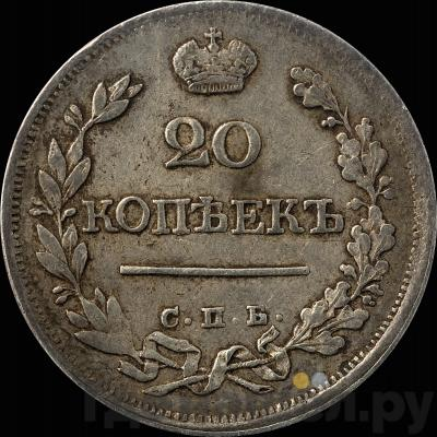 20 копеек 1823 года СПБ
