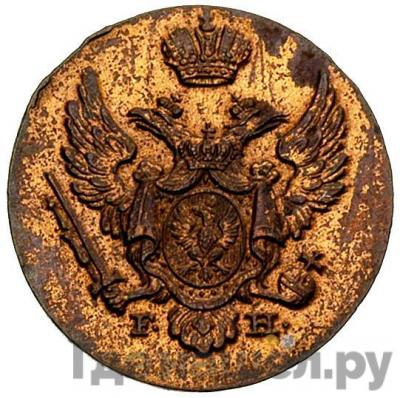 Реверс 1 грош 1828 года FH Z MIEDZ KRAIOWEY Для Польши