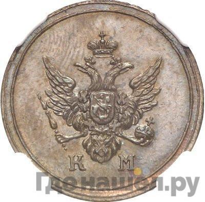 Аверс Деньга 1803 года КМ Кольцевая   Новодел