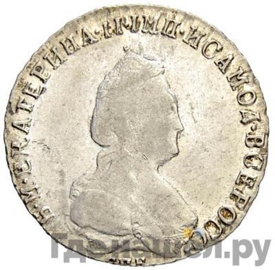 Аверс 20 копеек 1790 года СПБ