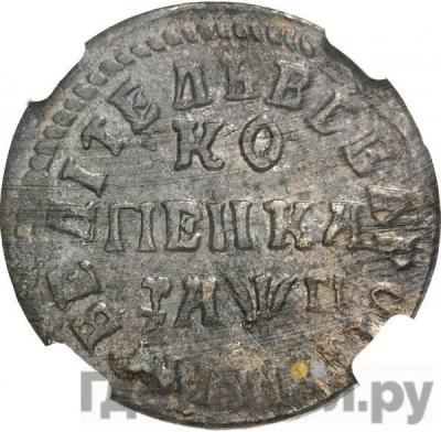 Аверс 1 копейка 1713 года НД  Всадник на вздыбленном коне разделяет надпись