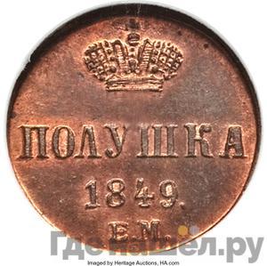 Аверс Полушка 1849 года ЕМ