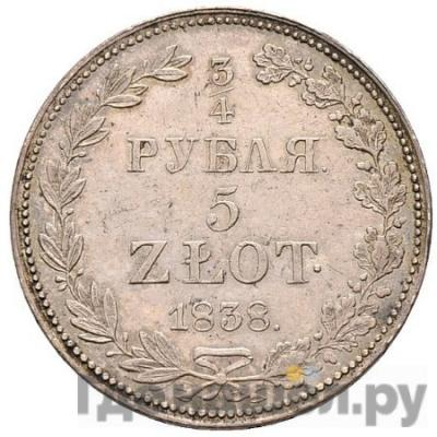 3/4 рубля - 5 злотых 1838 года МW Русско-Польские
