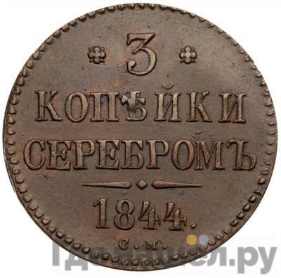 Аверс 3 копейки 1844 года СМ