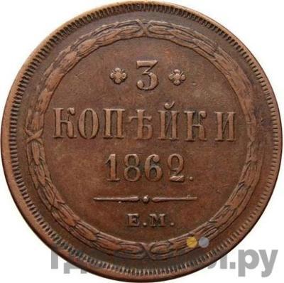 Аверс 3 копейки 1862 года ЕМ