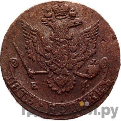 Реверс 5 копеек 1780 года ЕМ