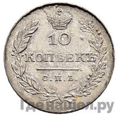 Аверс 10 копеек 1829 года СПБ НГ