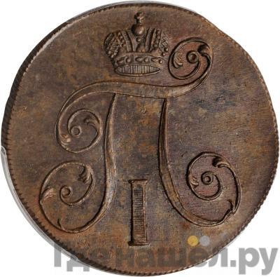 Реверс 2 копейки 1801 года ЕМ