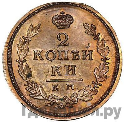2 копейки 1814 года КМ АМ    Новодел