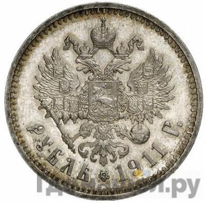 Реверс 1 рубль 1911 года ЭБ