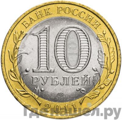 Реверс 10 рублей 2011 года СПМД . Реверс: Российская Федерация Воронежская область