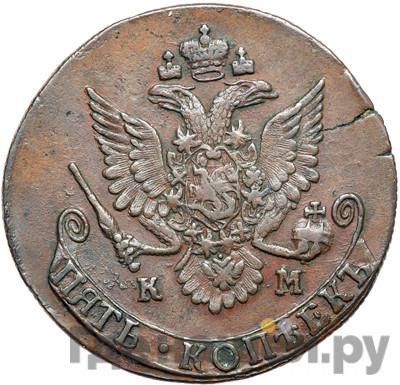 Реверс 5 копеек 1781 года КМ