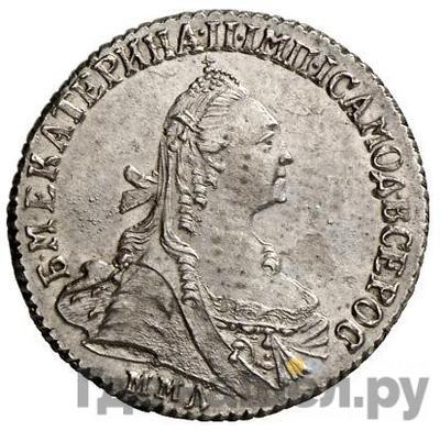 Аверс 15 копеек 1774 года ММД