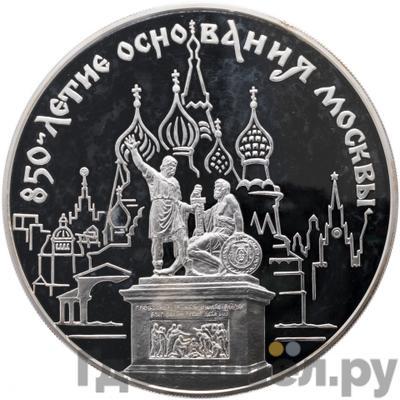 Аверс 100 рублей 1997 года ММД