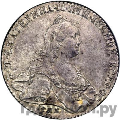 Аверс 1 рубль 1773 года СПБ TИ ЯЧ