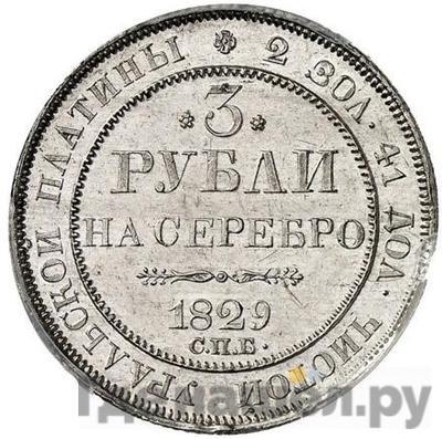 Аверс 3 рубля 1829 года СПБ