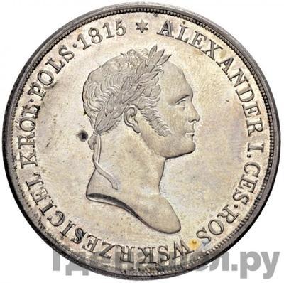 Аверс 10 злотых 1827 года FH Для Польши